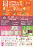 アプラの新春セール