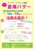 2月18日(土)、19日(日)、カーテン・リフォーム建材倉庫バザー!