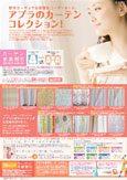 アプラのカーテンコレクション