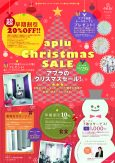 アプラのクリスマスセール!2013