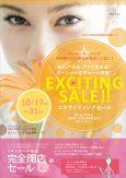 EXCITING SALEエキサイティングセール(新松戸本店・アリオ亀有店) ~イオンモール柏店閉店協賛セール~