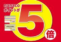 3月25日(金)~27日(日)まで限定!!ナナコポイント5倍のお知らせ