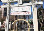 亀有にある香取神社は葛飾区のパワースポット!