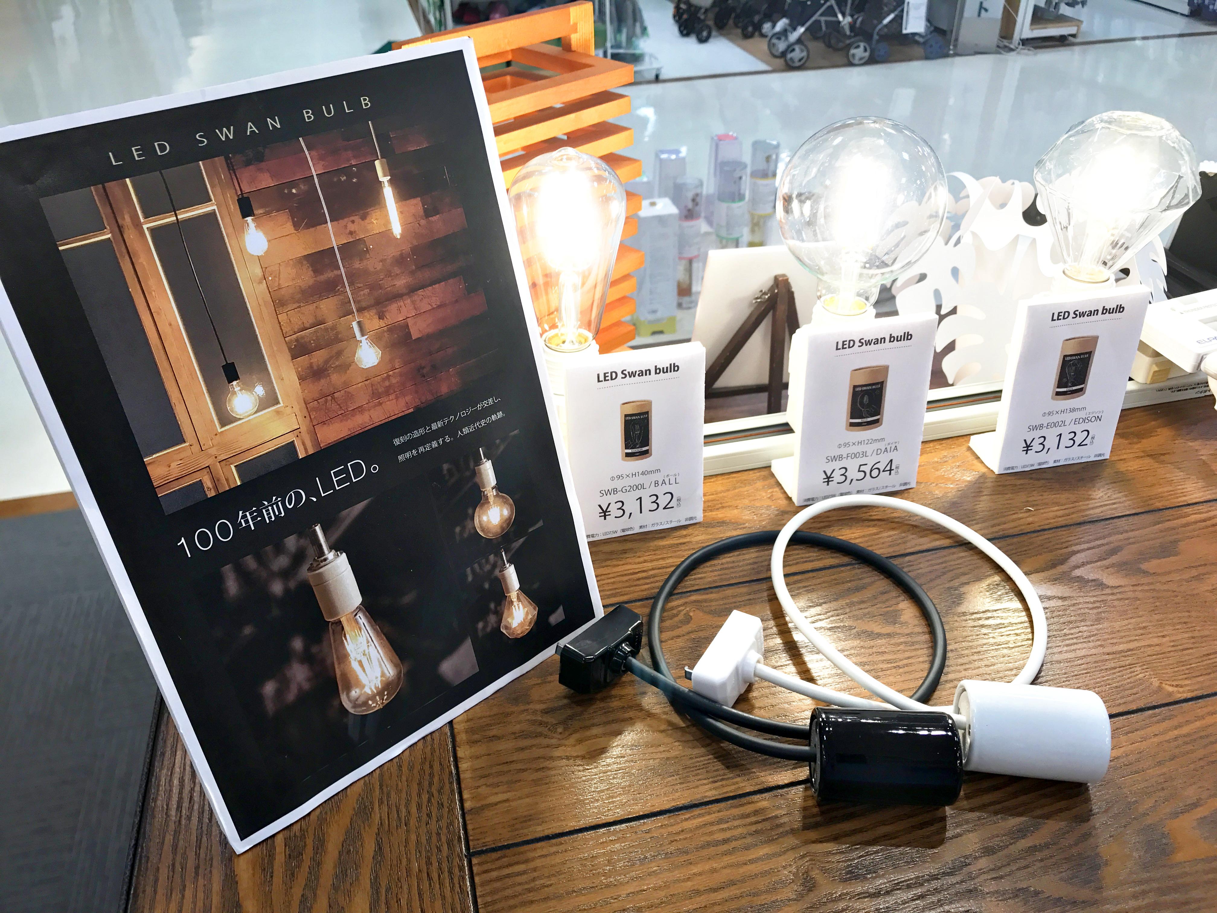 【LED Swan bulb 】新商品入荷しました!~アリオ亀有店~