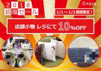 2018招福セール 店頭小物10%OFF