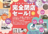 アプラアリオ亀有店 完全閉店セール開催!