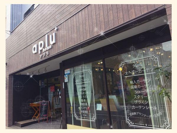この度アプラ新松戸本店は、外観をリニューアル致しました!