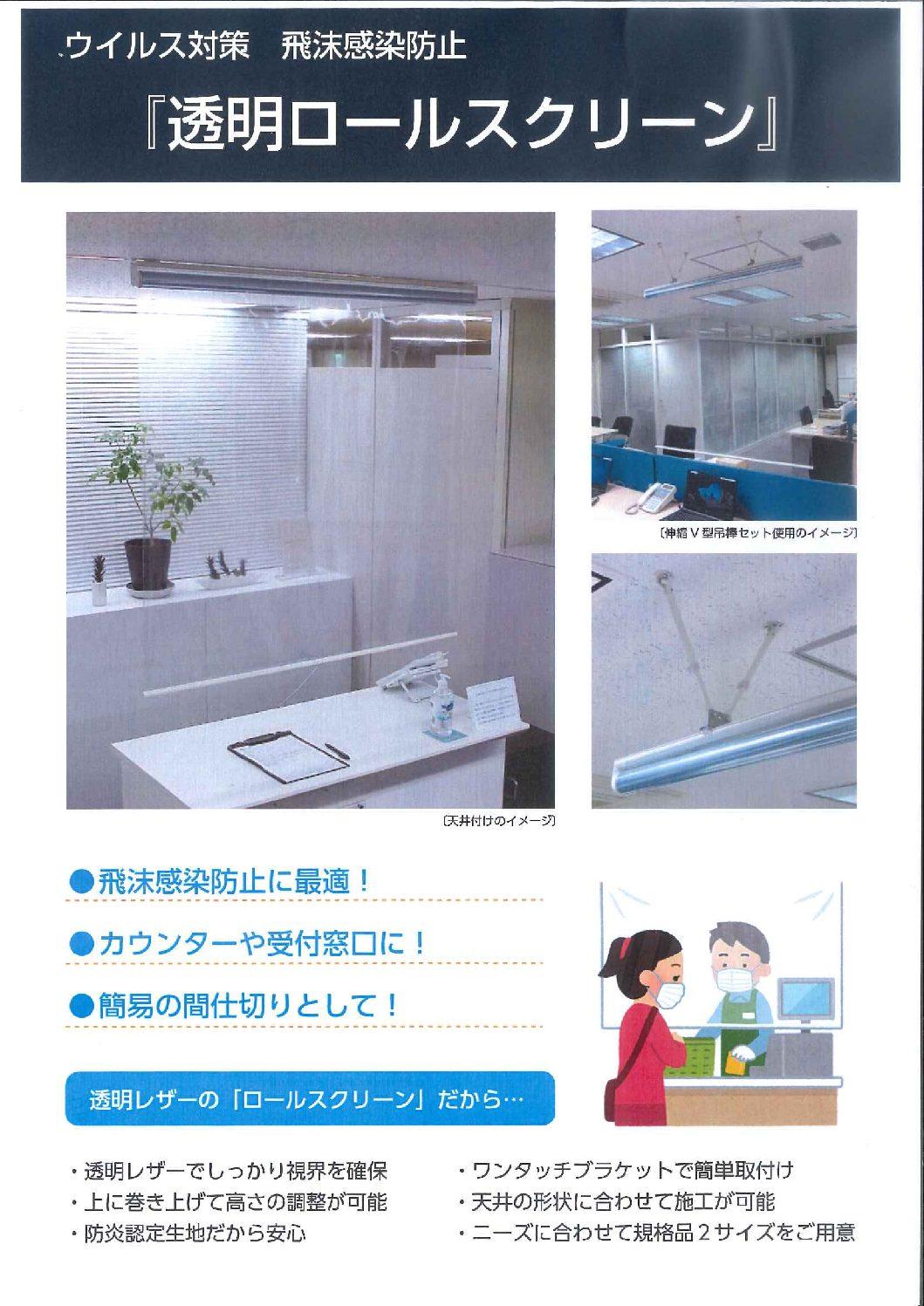 【ウイルス対策!!】飛沫感染防止の透明ロールスクリーンが発売しました!