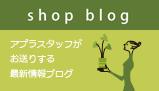 カーテンショップアプラ スタッフブログ